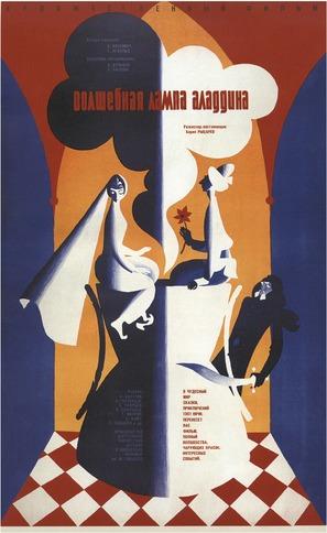 Volshebnaya lampa Aladdina - Soviet Movie Poster (thumbnail)