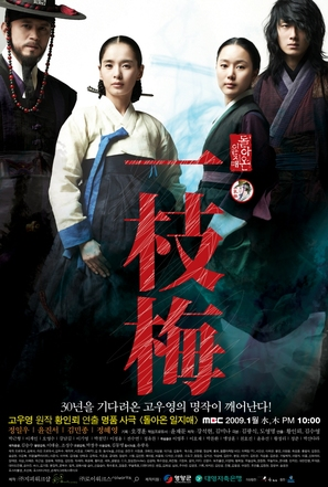 """Iljimae"" - South Korean Movie Poster (thumbnail)"