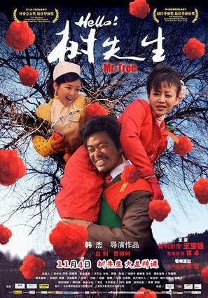 Hello! Shu Xian Sheng - Chinese Movie Poster (thumbnail)