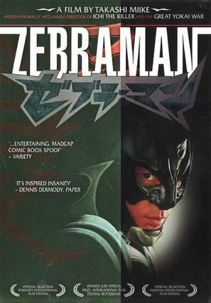Zebraman - Movie Cover (thumbnail)
