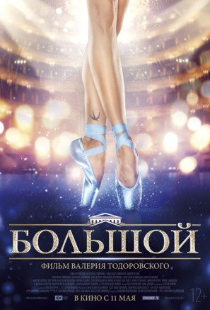 Bolshoy - Russian Movie Poster (thumbnail)