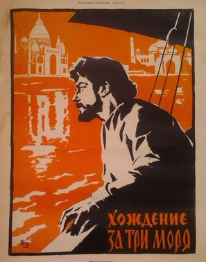 Pardesi - Russian Movie Poster (thumbnail)