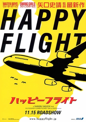 Happî furaito - Japanese Movie Poster (thumbnail)