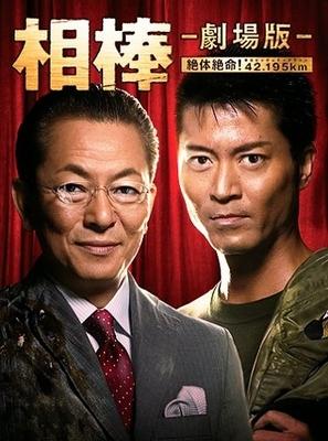 Aibô: Gekijô-ban - Zettai zetsumei! 42.195km Tôkyô Biggu Shiti Marason - Japanese Movie Poster (thumbnail)