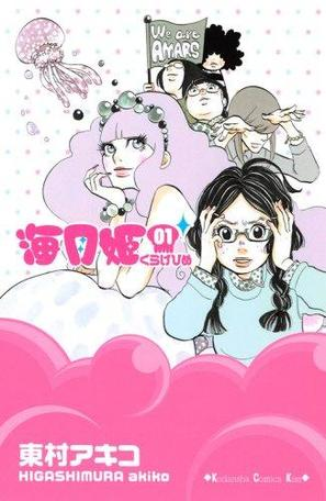 """Kurage hime"" - Japanese Movie Poster (thumbnail)"
