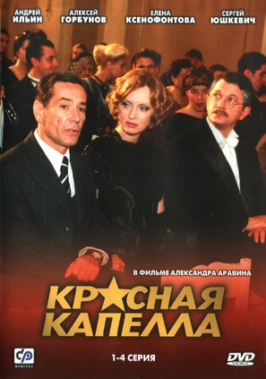 """Krasnaya kapella"" - Russian DVD cover (thumbnail)"