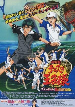 Gekijô ban tenisu no ôji sama: Futari no samurai - The first game