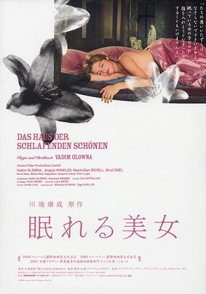 Das Haus der schlafenden Schönen - Japanese poster (thumbnail)