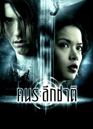 Kon raruek chat - Thai poster (thumbnail)