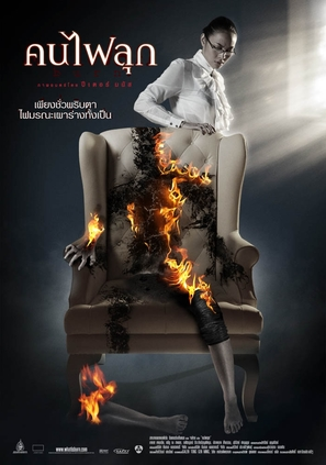 Khon fai luk - Thai Movie Poster (thumbnail)