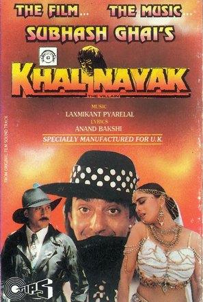 Khal Nayak - Indian Movie Poster (thumbnail)