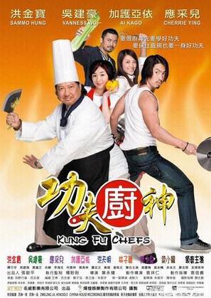 Gong fu chu shen - Hong Kong Movie Poster (thumbnail)