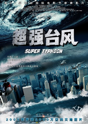 Super Typhoon - Chinese Movie Poster (thumbnail)