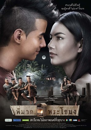 Pee Mak Phrakanong - Thai Movie Poster (thumbnail)