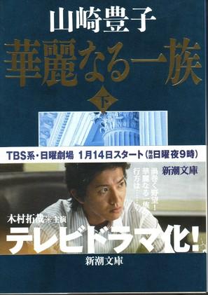 """Karei naru ichizoku"" - Japanese Movie Poster (thumbnail)"