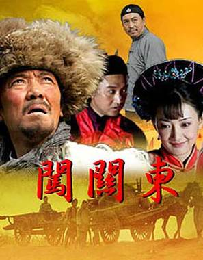 """Chuang Guandong"" - Chinese Movie Poster (thumbnail)"