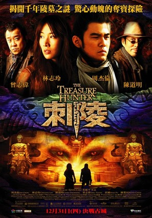 Ci Ling - Taiwanese Movie Poster (thumbnail)