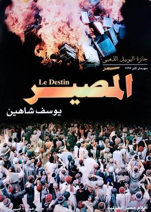 Al-massir - Egyptian Movie Poster (thumbnail)