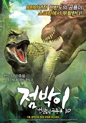Jeom-bak-i: Han-ban-do-eui Gong-ryong 3D - South Korean Movie Poster (thumbnail)