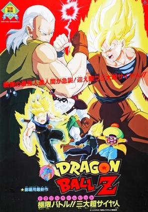 Doragon bôru Z 7: Kyokugen batoru!! San dai sûpâ saiyajin
