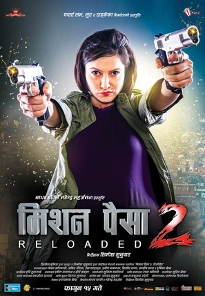 Mission Paisa 2: Reloaded