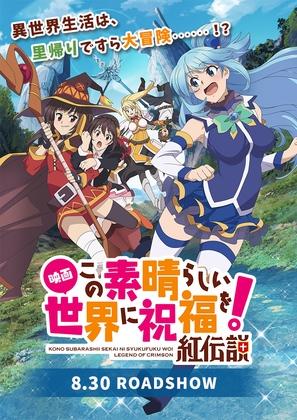 Eiga Kono subarashii sekai ni shukufuku o!: Kurenai densetsu - Japanese Movie Poster (thumbnail)