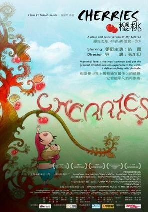 Yingtao - Chinese poster (thumbnail)