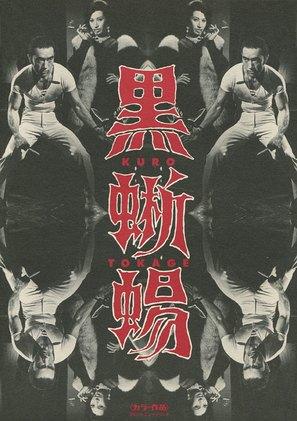 Kuro tokage - Japanese Movie Poster (thumbnail)