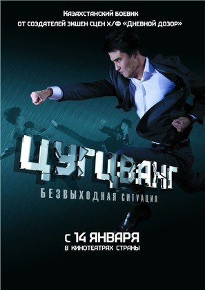 Zugzwang - Russian Movie Poster (thumbnail)