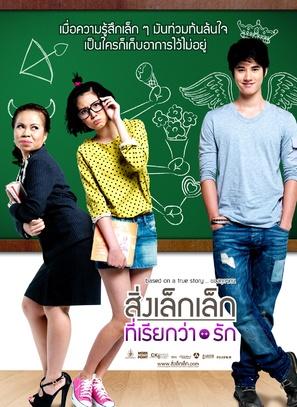 Sing lek lek tee reak wa rak - Thai Movie Poster (thumbnail)