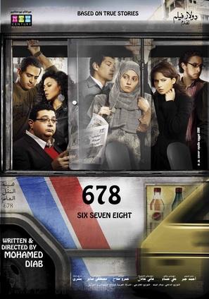 678 - Egyptian Movie Poster (thumbnail)