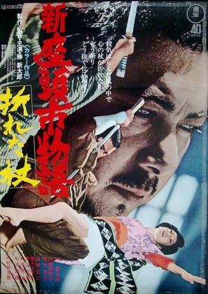 Shin Zatôichi monogatari: Oreta tsue - Japanese Movie Poster (thumbnail)