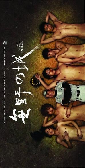 Mou ye chi sing - Taiwanese Movie Poster (thumbnail)