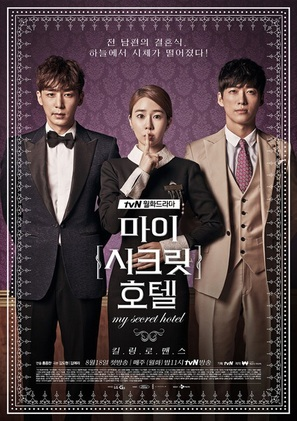 """My Secret Hotel"" - South Korean Movie Poster (thumbnail)"