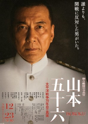 Rengô kantai shirei chôkan: Yamamoto Isoroku - Japanese Movie Poster (thumbnail)