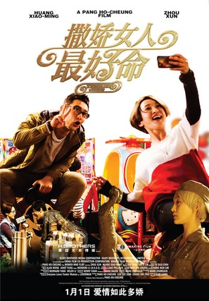 Women Who Know How to Flirt Are the Luckiest - Chinese Movie Poster (thumbnail)