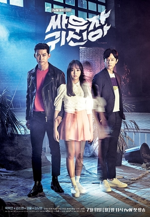 """Ssawooja Gwishina"" - South Korean Movie Poster (thumbnail)"