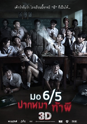 Mo 6/5 pak ma tha phi - Thai Movie Poster (thumbnail)