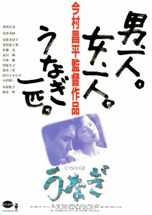 Unagi - Japanese Movie Poster (thumbnail)
