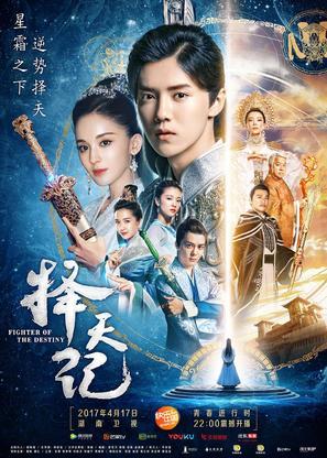 """Ze tian ji"" - Chinese Movie Poster (thumbnail)"