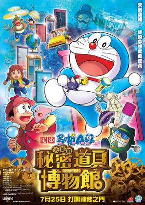 Doraemon: Nobita no Himitsu no Museum - Hong Kong Movie Poster (thumbnail)