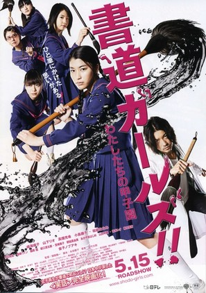 Shodô gâruzu!!: Watashitachi no kôshien - Japanese Movie Poster (thumbnail)