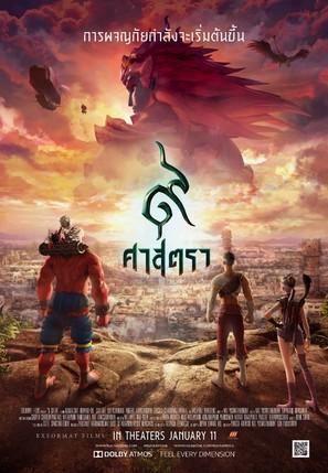 The Legend of Muay Thai: 9 Satra - Thai Movie Poster (thumbnail)