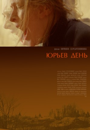 Yuryev den - Russian Movie Poster (thumbnail)