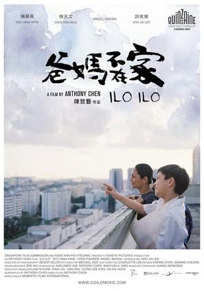 Ilo Ilo - Singaporean Movie Poster (thumbnail)