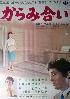Karami-ai - Japanese Movie Poster (thumbnail)