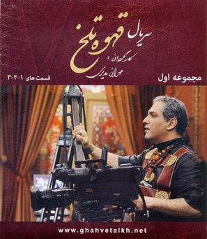 """Ghahveye Talkh"" - Iranian Movie Cover (thumbnail)"