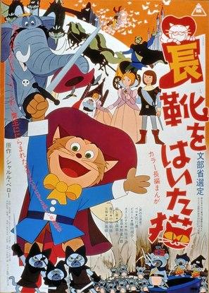 Nagagutsu o haita neko - Japanese Movie Poster (thumbnail)