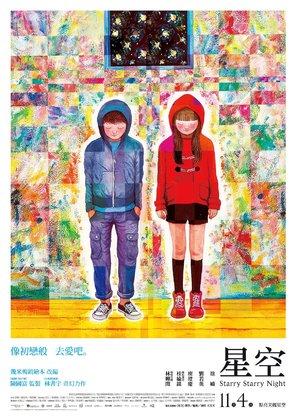 Xing kong - Taiwanese Movie Poster (thumbnail)