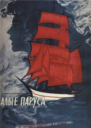 Alye parusa - Russian Movie Poster (thumbnail)